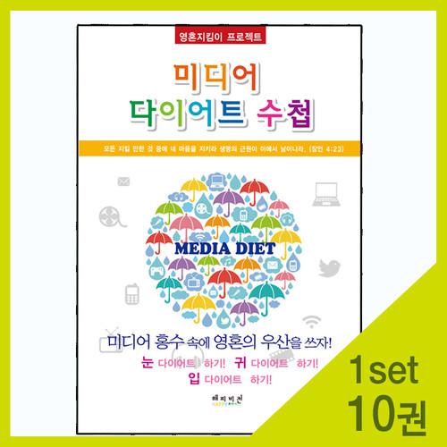미디어 다이어트 수첩( 1 set 10권 )
