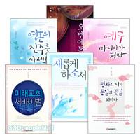소강석 목사 2017~2018년 출간(개정)도서 세트(전6권)
