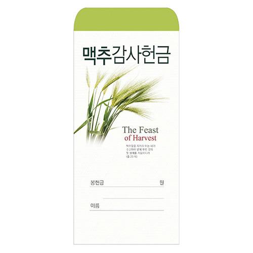 맥추 감사헌금 봉투 -  맥추봉투 2020-1 (1속 100매)