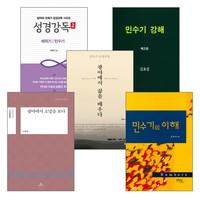 민수기 연구와 설교 관련 2017~2018년 출간(개정)도서 세트(전5권)