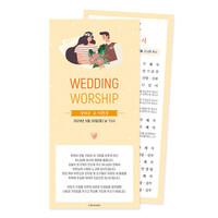 결혼예배순서지(EL-0609)