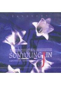 손영진 3 - Best Collection 1983-2000 (CD)