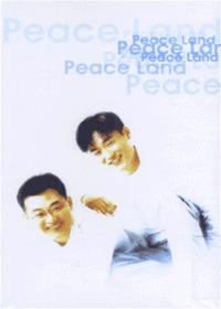 평화나라 2 - 사랑으로 가득한 세상 (Tape)