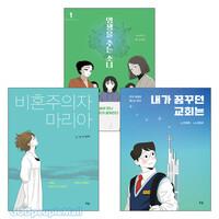 안정혜 작가 저서 세트(전2권)