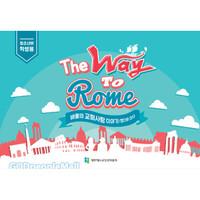 [반품불가] 2021년 여름성경학교 청소년부 (학생용) : 로마로 가는 길, 바울의 교회 사랑 이야기 - 장로교 합동 공과