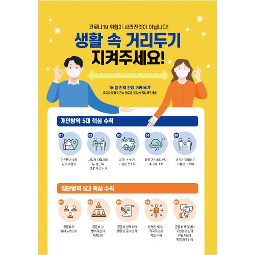 안전예방현수막(생활속거리두기)-088 (140 x 200)
