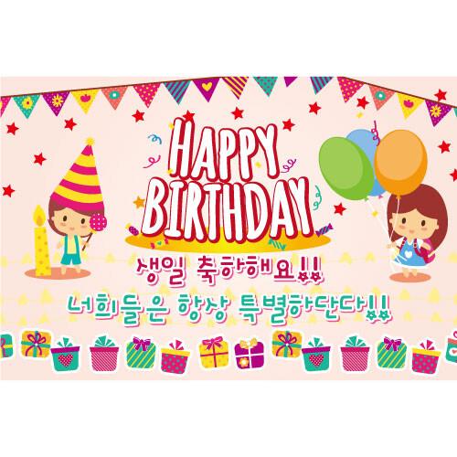 대형 배경 현수막 - 생일 104