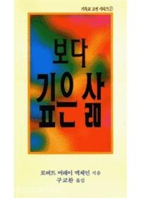 보다 깊은 삶 - 기독교 고전 시리즈 2 (소책자)