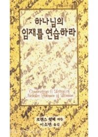 하나님의 임재를 연습하라 - 기독교 고전 시리즈 3 (소책자)