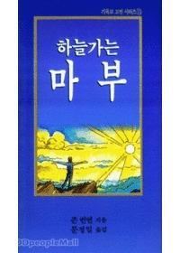 하늘가는 마부 - 기독교 고전 시리즈 10 (소책자)