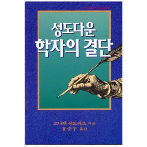 성도다운 학자의 결단 - 기독교 고전 시리즈 11 (소책자)