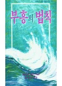 부흥의 법칙 - 기독교 고전 시리즈 14 (소책자)