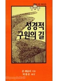 성경적 구원의 길 - 기독교 고전 시리즈 15 (소책자)