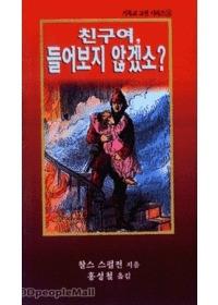 친구여 들어보지 않겠소 - 기독교 고전 시리즈 16 (소책자)