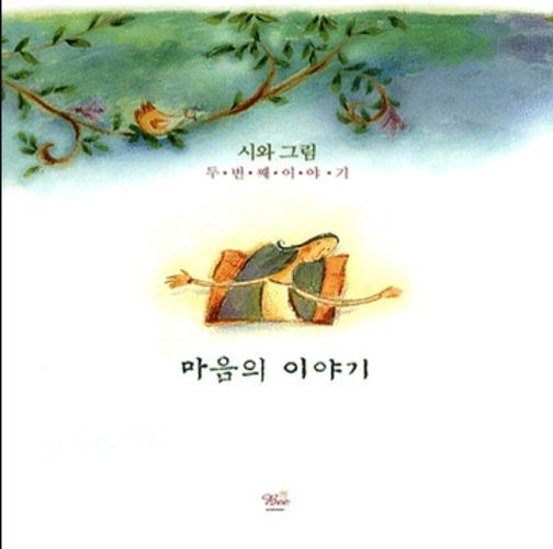 시와 그림 두번째 이야기  마음의 이야기 (CD)