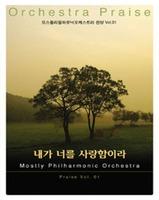 모스틀리필하모닉 오케스트라 찬양 Vol.01 - 내가 너를 사랑함이라 (CD)