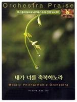 모스틀리필하모닉 오케스트라 찬양 Vol.02 - 내가 너를 축복하노라 (CD)