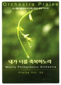 모스틀리필하모닉 오케스트라 찬양 Vol.02 - 내가 너를 축복하노라 (TAPE)