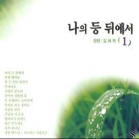 김혜복 1집 - 나의 등 뒤에서 (CD)