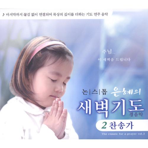 논스톱 - 은혜의 새벽기도2 경음악 찬송가 (CD)