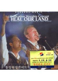 통일워십 콘서트 라이브 실황 앨범 - Heal Our Land (CD)