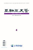 아시아문예(가을호/2020)