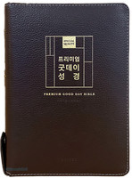 프리미엄 굿데이성경 대 합본 (색인/지퍼/천연우피/다크브라운)
