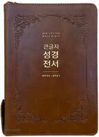 큰글자 성경전서 대합본 (색인/지퍼/PU소재/모카브라운/NKR72EWBU)