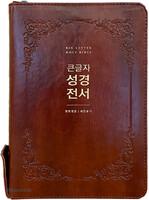 큰글자 성경전서 대합본 (색인/지퍼/PU소재/레드브라운/NKR72EWBU)