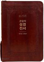 큰글자 성경전서 중 합본 (색인/지퍼/PU/NKR72WBU/레드브라운)
