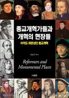 종교개혁가들과 개혁의 현장들