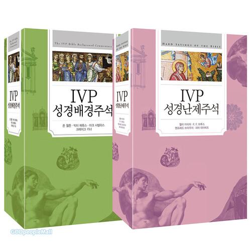 하나님의 백성을 위한 IVP 성경주석 세트A (난제 배경주석)