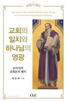 교회의 일치와 하나님의 영광