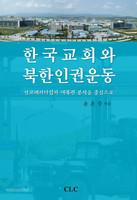 한국 교회와 북한 인권 운동