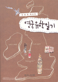 김승호 목사의 영국 유학 일기