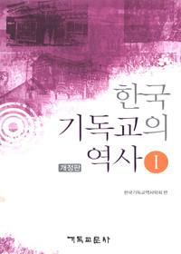 [개정판]한국 기독교의 역사 1