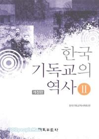 [개정판] 한국 기독교의 역사 2