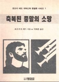 축복된 종말의 소망 - 죠오지 래드 개혁신학 종말론 시리즈 1