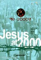 예수ㆍ2000년