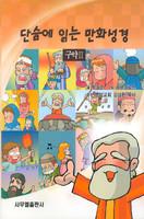 단숨에 읽는 만화 성경 - 구약 2