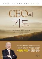 CEO의 기도