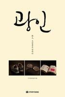 광인(狂人) (2010 올해의 신앙도서)