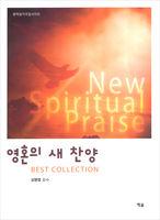 영혼의 새 찬양 BEST COLLECTION - 창작성가곡집시리즈