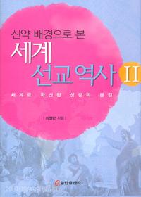 신약 배경으로 본 세계 선교 역사 2