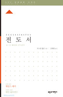 ESV 성경공부 시리즈 - 전도서