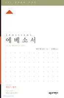 ESV 성경공부 시리즈 - 에베소서