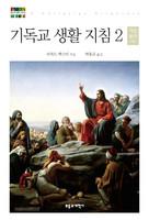 기독교 생활 지침 2: 개인 윤리(하)