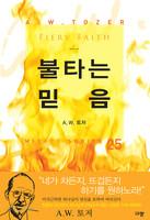 불타는 믿음
