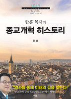 한홍 목사의 종교개혁 히스토리