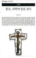 종교, 과학에 말을 걸다 (책세상 문고 우리시대 096)